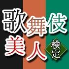歌舞伎美人検定 〜目指せ千両役者〜 icon