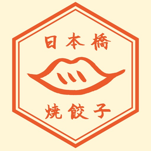 日本橋焼餃子【にほんばしやきぎょうざ】