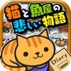 猫と魚屋の悲しい物語~切なくて心温まる感動のゲーム~アイコン