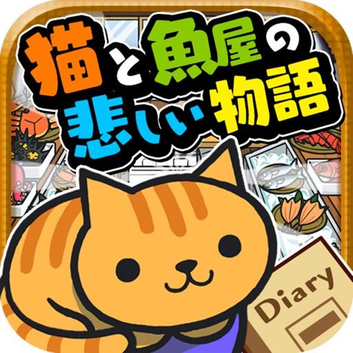 猫と魚屋の悲しい物語~切なくて心温まる感動のゲーム~