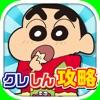 無料でクレしんラン攻略! - iPhoneアプリ