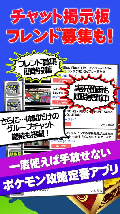 攻略 for ポケモンGO 掲示板からフレンドチャットまで完全攻略 ScreenShot2