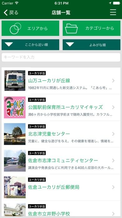 download YūkarigaokaApp apps 0