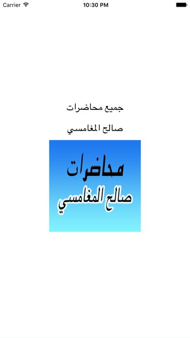 GreatApp for Saleh Al Maghamsi - محاضرات الشيخ صالح المغامسيلقطة شاشة1