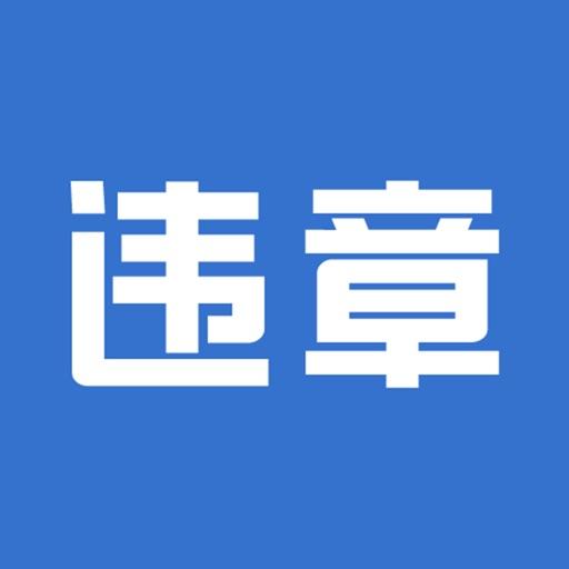 违章查询-免费车辆交通违章查询处理助手,专业的汽车汽车新闻资讯二手车报价之家(2016专版) iOS App