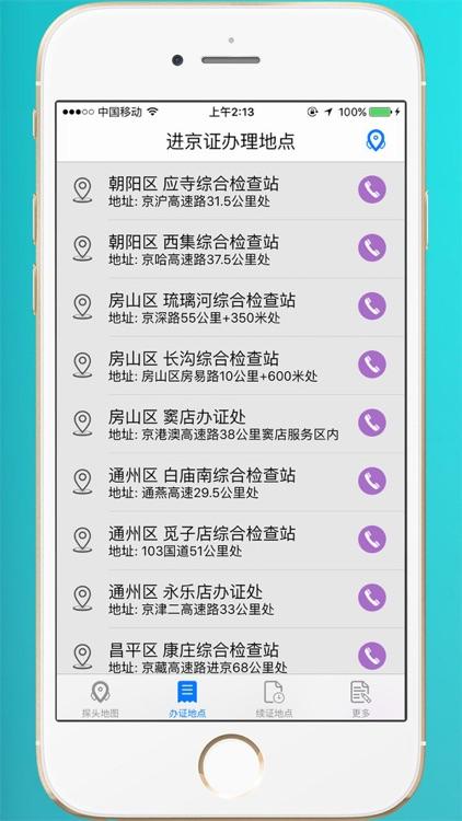 进京证-限行摄像头分布 screenshot-3