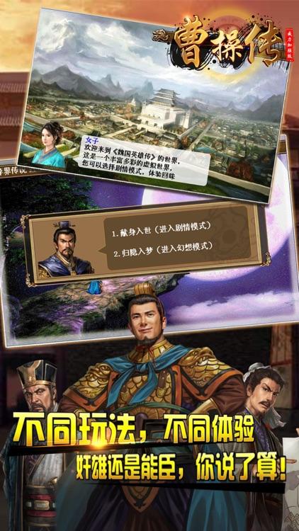 曹操传威力加强版 screenshot-4