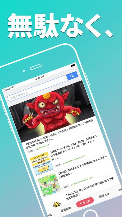 無料攻略&掲示板 for 妖怪ウォッチ ぷにぷに ScreenShot0