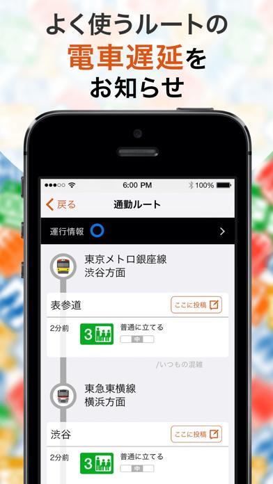 こみれぽ by NAVITIME - 電車の「混んでる!」をみんなでレポート! ScreenShot3