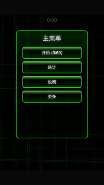 一笔画 - 小游戏 screenshot-3