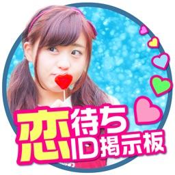 出会い恋友検索型アプリ!友達&恋人探しのsns出会い系 出会いID掲示板!