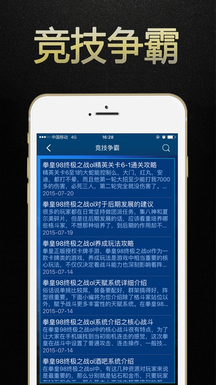 游戏狗盒子 for 拳皇98终极之战OL - 免费攻略助手 screenshot-3