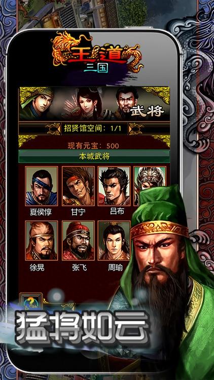 王道三国 screenshot-4