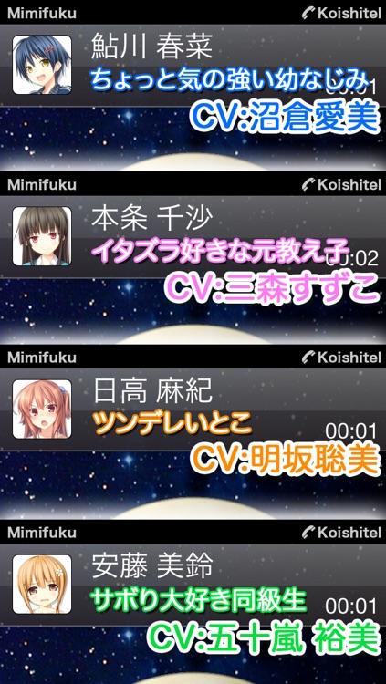 みみふく~人気声優と無料で擬似電話ゲーム!~ screenshot-3