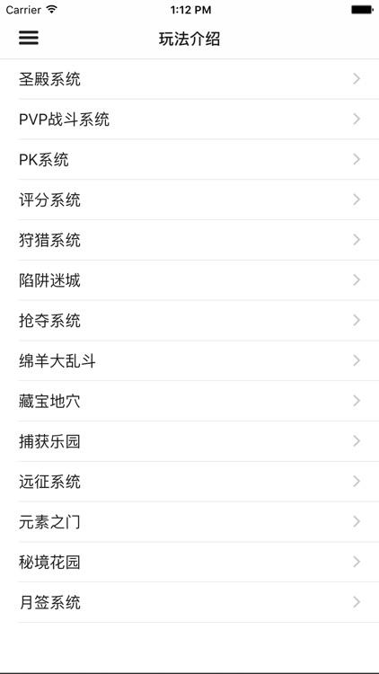 攻略秘籍For猫灵 screenshot-4