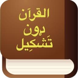 القرآن دون تَشْكِيل (Quran Without Tashkeel in Arabic)