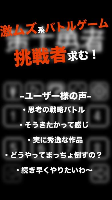 策士勇者-RPG風バトルゲーム 無料人気のシュミレーション ゲーム紹介画像2