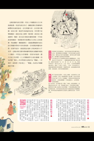 旅讀中國 - náhled