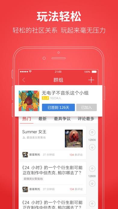 download 网易热-互动交友,评论看天下 apps 1