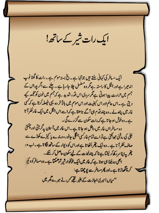 SHORT STORIES IN URDU EBOOK DOWNLOAD