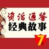 点击获取Zizhi Tongjian classic tales Volume 7