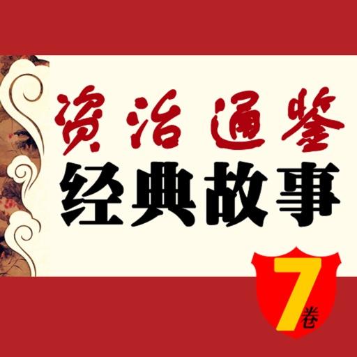 Zizhi Tongjian classic tales Volume 7