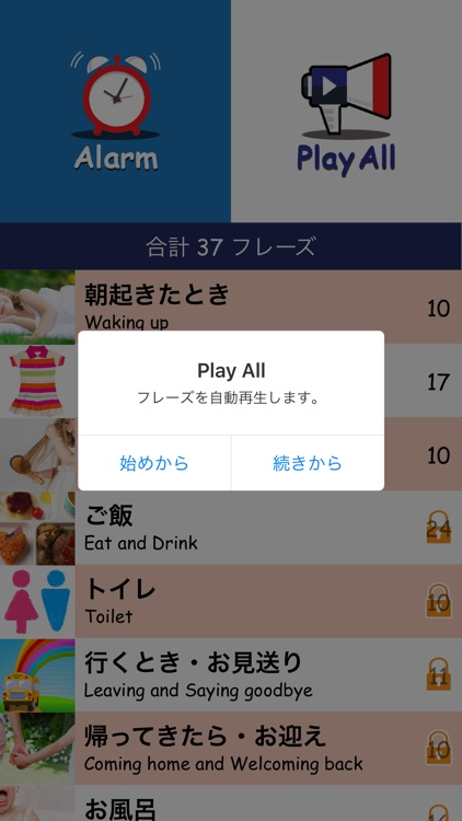 親子de英会話:子供と一緒に簡単英会話! screenshot-4