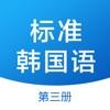 标准韩国语 第三册 - 韩语翻译、韩语语法