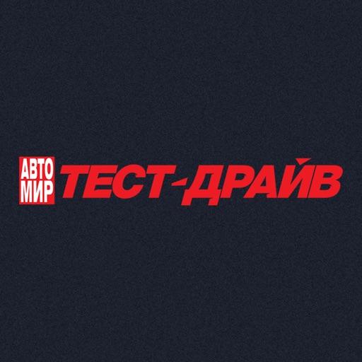 Тест-Драйв Russia (TestDrive Russia)