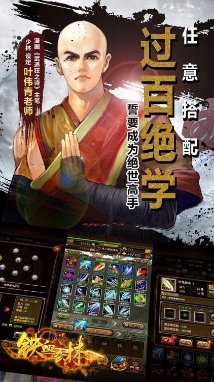 铁血武林-武侠回合制策略手游 screenshot-4