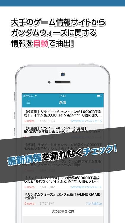 攻略ニュースまとめ for ガンダムウォーズ