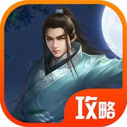琵琶网攻略宝典 for 青云志手游(诛仙)