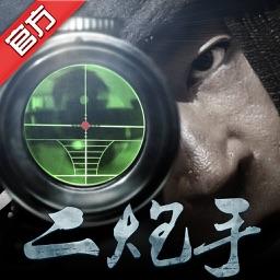 二炮手-同名抗战狙击手游(孙红雷主演)