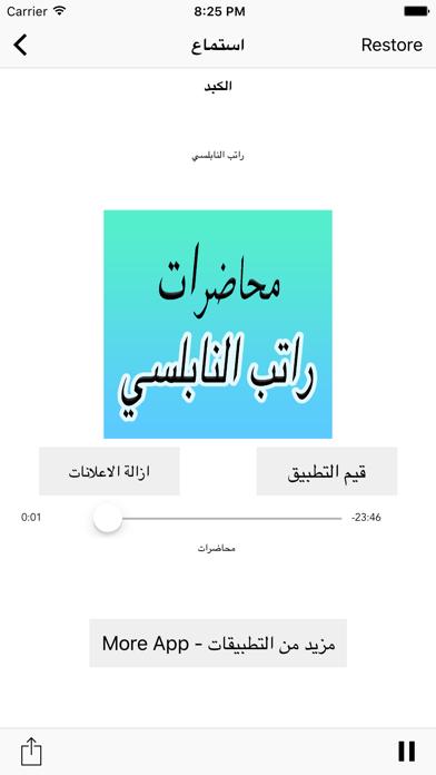 GreatApp for Mohammed Rateb al-Nabulsi - محاضرات الشيخ راتب النابلسيلقطة شاشة4