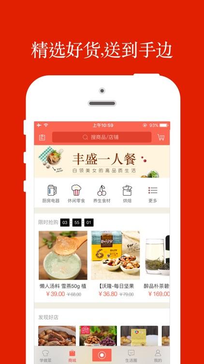 香哈菜谱-最专业的家常菜谱大全 无广告版 screenshot-3