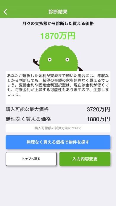SUUMO 住宅ローンシミュレータ for iPhone ScreenShot2