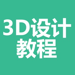 3d设计教程大全