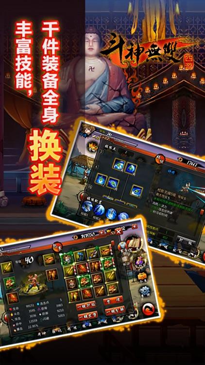 斗神无双-西游 screenshot-4