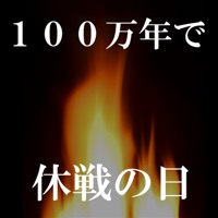 Codes for 100万年で休戦の日〜ドラゲ●イな想いとともに〜 Hack