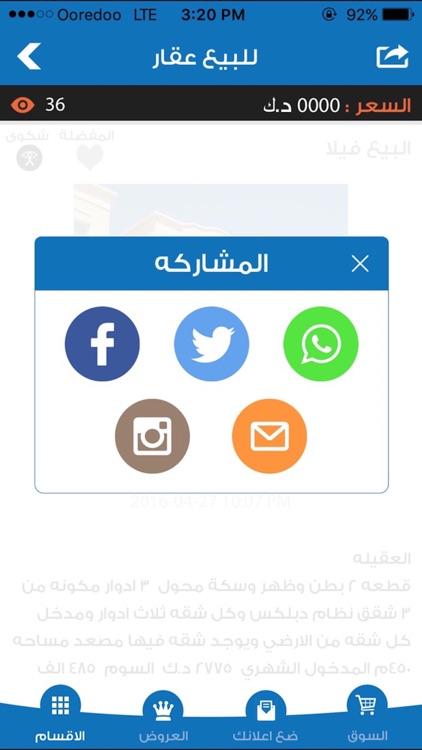 DotSale screenshot-4