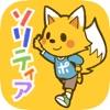きせかえ ソリティア  のんびりプレイの定番ゲーム!◆ カードの絵柄を着せ替えよう◆ - iPadアプリ