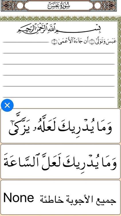 Quran Memorization Program - Tricky Questions - Juzu 30  برنامج حفظ القرآن الكريم ـ الأسئلة المتشابهة ـ جزء عم
