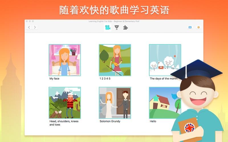 儿童英语学习---初级和小学 Prof