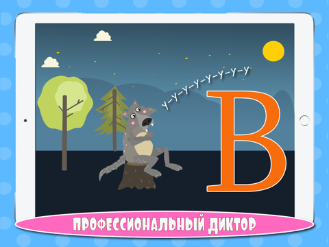 Скриншот из Учим буквы весело!