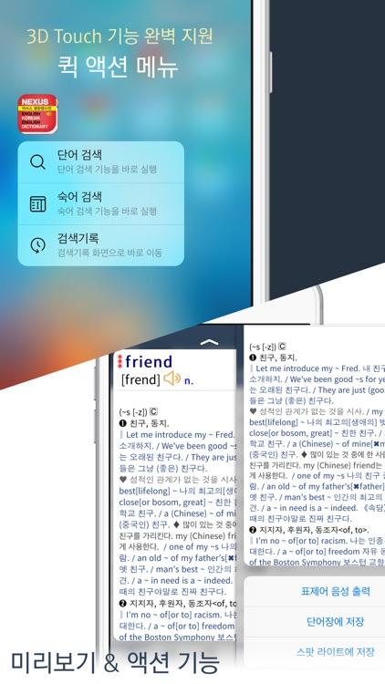NEXUS 영한/한영사전 screenshot-4