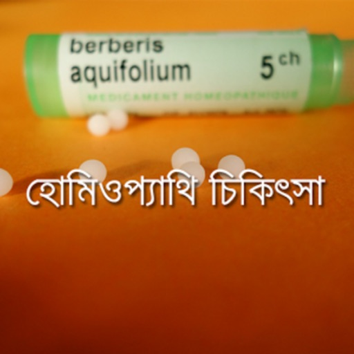 Homeopathy Medicine in Bangla - To Get Better Results from