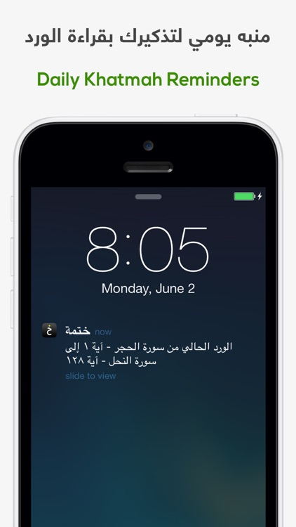Khatmah - ختمة screenshot-3