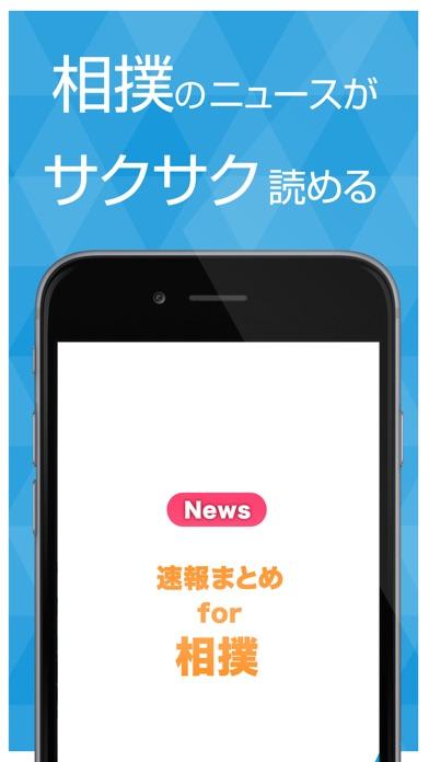 快速相撲ニュース 大相撲の最新情報まとめのスクリーンショット1