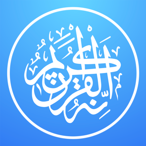 Quran Pro Audio FREE for Muslim with Tafsir - رمضان - القرآن الكريم Reference app