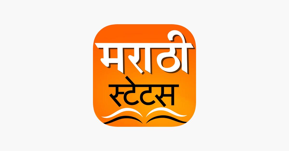 Marathi Status And Quotes Maharashtrian Message To Share On